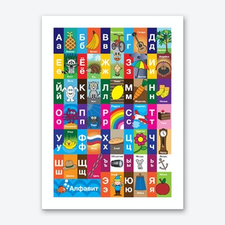 A-Z Russian Art Print