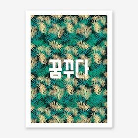 Dreamer - Korean Art Print