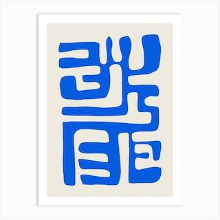Abstract Labyrinth 1 Blue Art Print